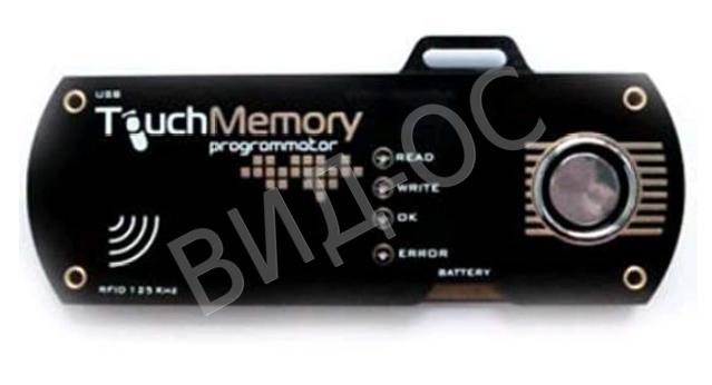 Программатор Ключей Touch Memory